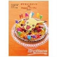 神奇寶貝甜點美食&派對裝飾指南書