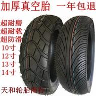 爆銷日韓熱賣加厚真空輪胎130/120/110/90/80/70/60-10-12-13一14電摩.摩托車