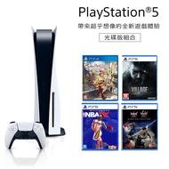 【PS5】PlayStation 5 光碟版主機【組合】【第十二波預購】