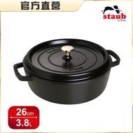 【法國Staub】圓型鑄鐵淺燉鍋26cm/黑色