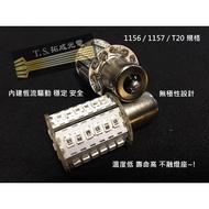 豐田 YARIS 全周光LED煞車燈( 保固1年) 1156倒車燈 台製