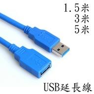 (開發票)usb3.0延長線 (1.5米、3米、5米)