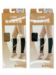 健妮 醫療彈性襪 小腿專用 靜脈曲張襪 360Den (一雙入-膚色.黑色.M.L.XL) 036642