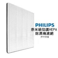 【大王家電館】【原廠盒裝】PHILIPS FY1119 飛利浦奈米級HEPA除濕機濾網 適用DE5206、DE5207