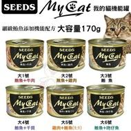 【12罐組】聖萊西Seeds惜時MY CAT 我的貓機能罐 170g/罐 多種口味可選 貓餐罐