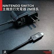 任天堂Nintendo Switch 主機旅行充電器 INNOTRON Switch 旅充 2M線長 足2.4A