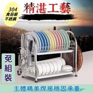 【龍芝族】LF0005-02頂級主體電焊304不銹鋼雙層碗盤瀝水架(雙層碗盤瀝水架)