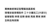 台北光華商場現場維修 ((專業面板維修)) ASUS 華碩 UX430U 液晶面板 UX430UN 螢幕破裂