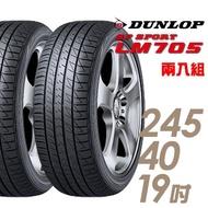 【DUNLOP 登祿普】SP SPORT LM705 耐磨舒適輪胎_二入組_245/40/19(LM705)