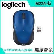 羅技 Logitech M235 無線滑鼠 藍 910-003391