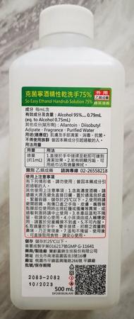 寶齡富錦 醫院專用 克菌寧酒精性乾洗手75%酒精 500ml 乙類成藥 綠茶清香
