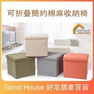 折疊收納椅 加厚收納凳 收納椅 收納箱 收納凳 【I12】《好宅居家百貨》