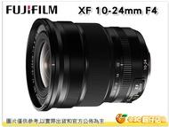 FUJIFILM 富士 XF 10-24mm F4 R OIS 鏡頭 恆昶公司貨 1年保固 適用 XT1 XM1 XPRO1 XE2