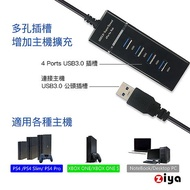 [ZIYA]  PS4 Slim / PS4 Pro / XBOX ONE S / ONE X 主機 USB HUB 集線器 4孔 極速炫光款