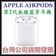 咪咪3C 台中現貨(非無線充電盒)全新未拆開發票台灣公司貨 蘋果 APPLE AIRPODS 2 第2代 搭配有線充電盒