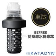 【瑞士 KATADYN】軍版個人隨身濾水器濾芯(可過濾至0.1微米)/8020263