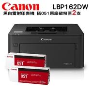 Canon imageCLASS LBP162dw 黑白雷射印表機 搭原廠碳粉匣二支
