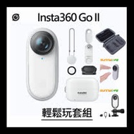 Insta360 GO 2 迷你 輕鬆玩組合 運動 攝影機 拇指 運動相機 短片拍攝 Vlog 輕影音公司貨