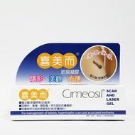 新包裝 喜美而 疤痕凝膠(矽膠凝膠) Cimeosil 14g 美國製公司貨