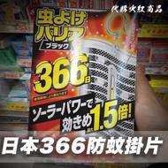 日本366日防蚊掛片 現貨