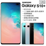 【福利品】Samsung Galaxy S10+ 128GB