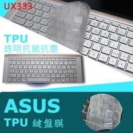 ASUS UX333 UX333FA TPU 抗菌 鍵盤膜 鍵盤保護膜 (asus13406)