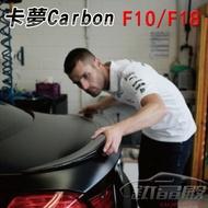 寶馬BMW 卡夢(碳纖維)尾翼F10 F18 專用空力套件 Carbon 尾翼 壓尾翼 定風翼 擾流板