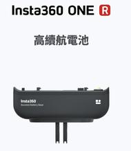 【eYe攝影】現貨 原廠公司貨 INSTA360 ONE R 高續航原廠電池 兩倍電量 鋰電池 充電電池