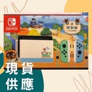 【6/9到貨】動物森友會限定版主機 可加購遊戲片