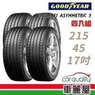 【GOODYEAR 固特異】EAGLE F1 ASYMMETRIC 5 舒適操控輪胎_四入組_215/45/17(車麗屋)
