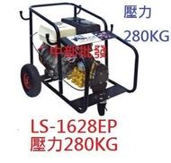 免運 本田 HONDA 13HP 壓力280Kg 引擎動力噴霧機 高壓洗車機 水刀洗車機 高壓清洗機 1628EP