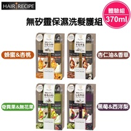日本 P&G Hair Recipe 無矽靈保濕洗髮護組 (試售版370ml) 速水茂虎道 歐陽娜娜 推薦 控油 無矽靈