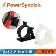 【PowerSync 群加】可調式固定座理線夾2色/10入12-15mm(ACLTTGL0I0)