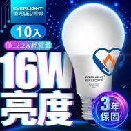 【Everlight 億光】LED燈泡 16W亮度 超節能plus 僅12.2W用電量-10入組(白/黃光)