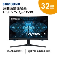 SAMSUNG 三星 32吋曲面電競螢幕 C32G75TQSC Odyssey G7