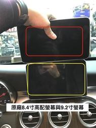 賓士原廠型9.2寸螢幕,W205改螢幕,W205大螢幕,賓士大螢幕,賓士衛星導航/星車會/現貨供應