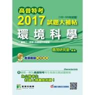 2017試題大補帖-環境科學(102~105年試題)三四等