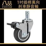 1吋插桿萬向剎車靜音輪 萬向輪 插桿輪 靜音輪 腳輪 四角活動 固定輪 靜音橡膠輪 家具滑輪 輪子
