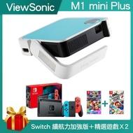 【ViewSonic 優派】M1 mini Plus 無線智慧LED微型口袋投影機+Switch電續加強藍紅主機+《賽車8》+《派對》
