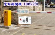 [威隆安防]NB350電動柵欄機110V/220V自動柵欄機 柵門機 停車場