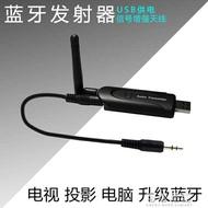 USB電視藍芽音頻發射器3.5mm介面投影儀升級藍無線牙音頻適配器 可可鞋櫃