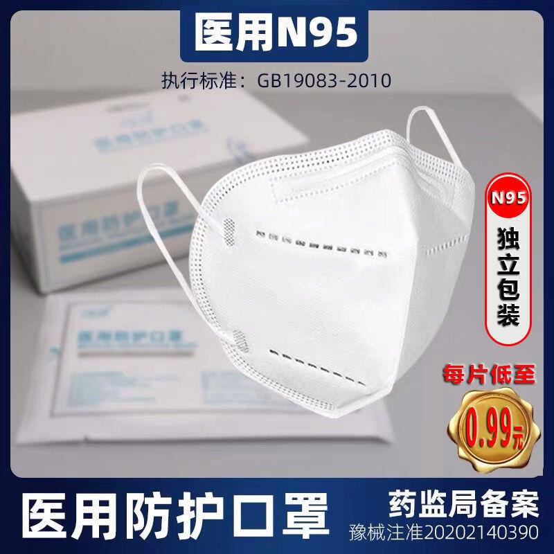 夕夕小鋪-N95醫用防護口罩一次性獨立包裝無菌防病毒病菌醫療級外科專用n95