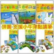 台灣公司貨含發票 小牛津 點讀版拼圖 恐龍世界 萌萌兔 可愛動物拼圖 支援 8G哞哞筆 16G牛小津筆