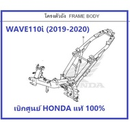 Hot Sale โครงตัวถัง โครงรถ รถมอเตอร์ไซต์รุ่น WAVE110i (2019-2020) เวฟ110ไอ อะไหล่เบิกศูนย์ฮอนด้าแท้ HONDA 100% ราคาถูก อะไหล่wave110i อะไหล่wave125 อะไหล่wave100 อะไหล่wave125iปลาวาฬ