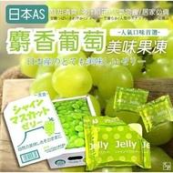 日本AS麝香葡萄 水蜜桃 紫葡萄 蘋果 橘子果凍 100%天然果汁使用 超美味 日本果凍專家