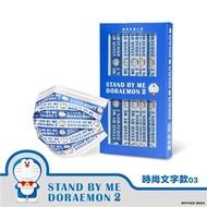華淨醫療防護口罩-STAND BY ME哆啦A夢2-時尚文字款03-成人用10片