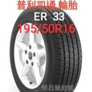 〈榮昌輪胎〉普利司通ER33 195/50R16輪胎 本月現金完工特價  售完為止