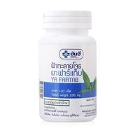 ฟ้าทะลายโจร ยาฟาร์แท็บ (ยันฮี) YA FARTAB  บรรจุ 60 เม็ด 130 mg (สินค้าพร้อมส่ง)