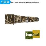 【Lenscoat】for Canon 800mm F5.6L IS 砲衣 叢林迷彩 鏡頭保護罩 鏡頭砲衣 打鳥必備 防碰撞(公司貨)