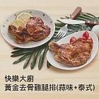 【快樂大廚】黃金去骨雞腿排(蒜味3片+泰式3片)(CAT)